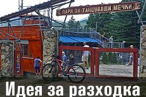 Парк за танцуващи мечки в Белица