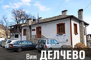 с. Делчево