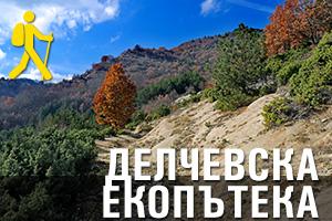 Екопътека Гоце Делчев - с. Делчево