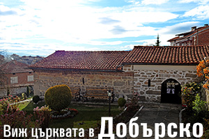Църквата в Добърско
