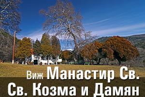 """Манастир """"Св. Св. Козма и Дамян"""""""