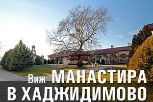 manastirhadzhidimovosmtxt