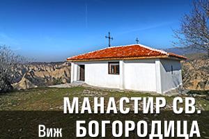 """Мелнишки манастир """"Света Богородица Спилеотиса"""""""