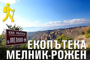 Екопътека Мелник - Рожен