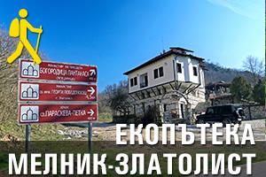Екопътека Мелник - Златолист