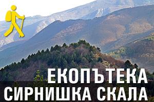 Екопътека Делчево - Сирнишка скала