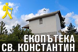 Екопътека Делчево - параклис Св. Константин