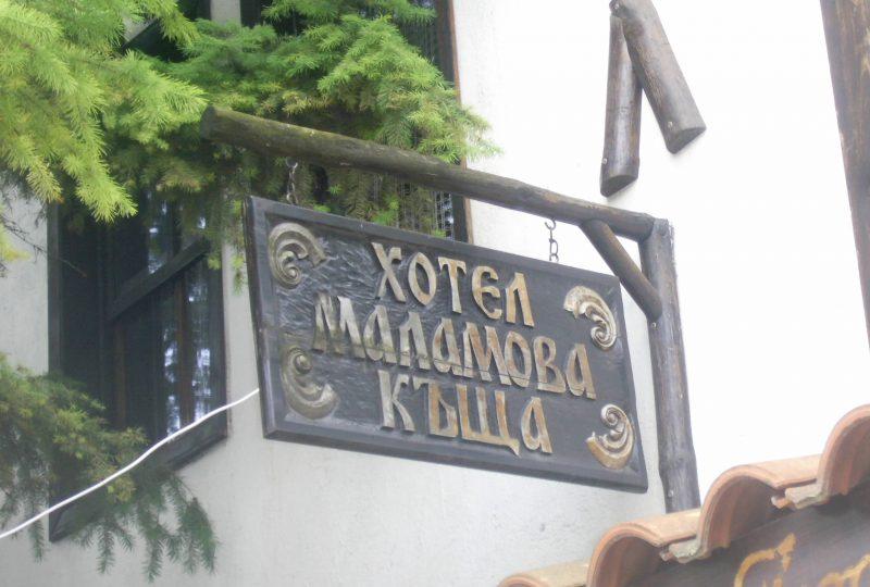 Маламовата къща