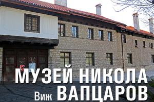 Къща-музей Никола Вапцаров