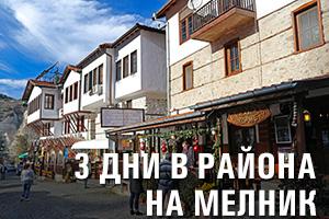 3 дни в района на Мелник