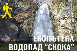 """Екопътека Водопад """"Скока"""""""