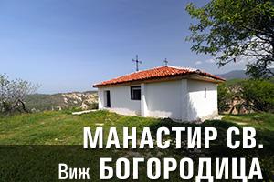 Манастир Св. Богородица Спилеотиса, Мелник